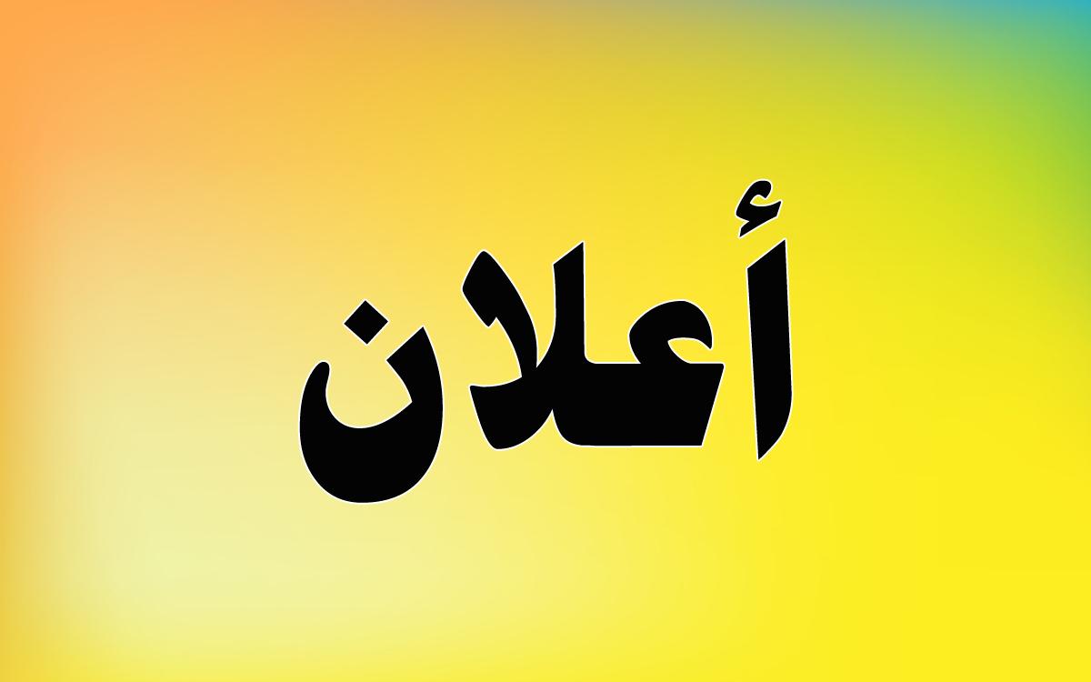 عطلة رسمية بمناسبة عيد الغدير